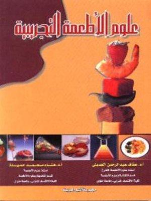 cover image of علوم الأطعمة التجريبية
