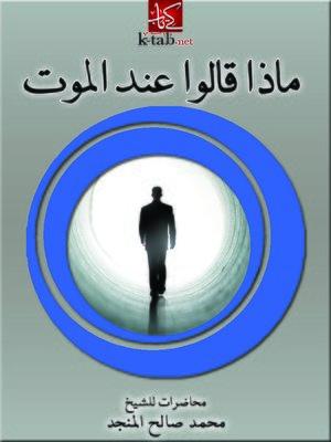cover image of ماذا قالوا عند الموت؟!1
