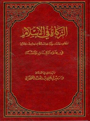 cover image of الزكاة في الإسلام فى ضوء الكتاب والسنة