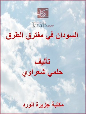 cover image of السودان في مفترق الطرق