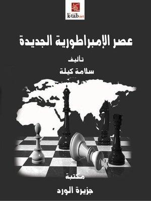 cover image of عصر الإمبراطورية الجديدة