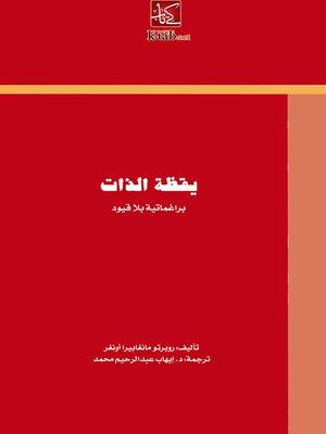 cover image of يقظة الذات