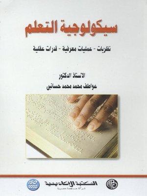 cover image of سيكولوجية التعلم