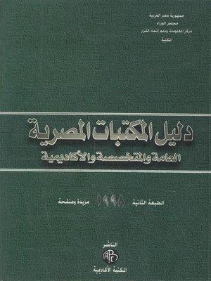 cover image of دليل المكتبات المصرية