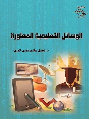 cover image of الوسائل التعليمية المطورة