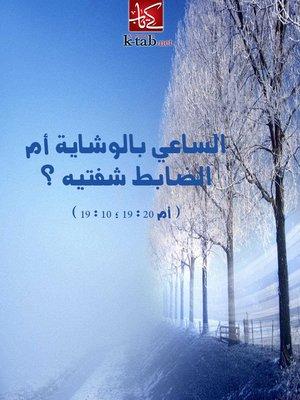 cover image of الساعي بالوشاية أم الضابط شفتيه