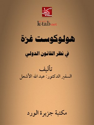 cover image of هولوكوست غزة في نظر القانون الدولي