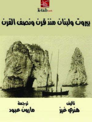 cover image of بيروت ولبنان منذ قرن ونصف القرن
