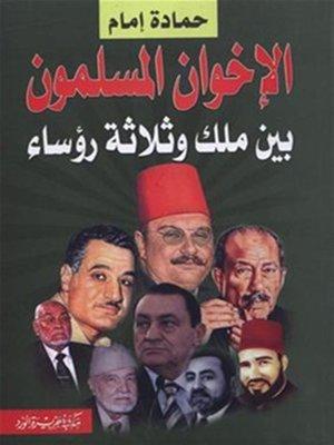 cover image of الإخوان المسلمون وملك وثلاث رؤساء
