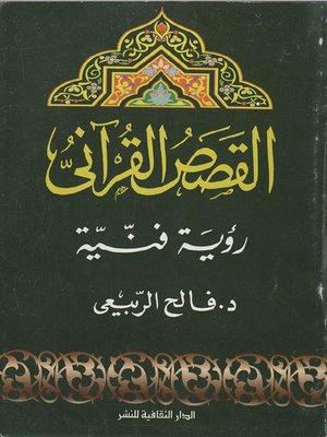 cover image of القصص القرآني.. رؤية فنية