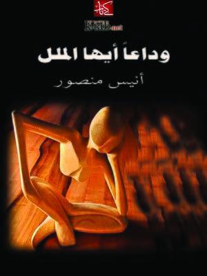 cover image of وداعا أيها الملل