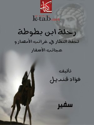cover image of رحلة ابن بطوطة