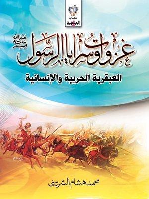 cover image of غزوات وسرايا الرسول