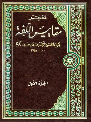 cover image of معجم مقاييس اللغة - الجزء الأول