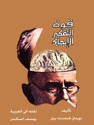 cover image of قوة التفكير الأيجابي