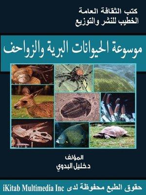 cover image of موسوعة الحيوانات البرية والزواحف