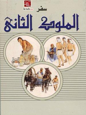 cover image of سفر الملوك الثانى