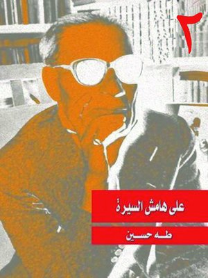 cover image of على هامش السيرة الجزء الثانى