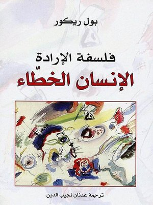 cover image of فلسفة الإرادة الإنسان الخطاء