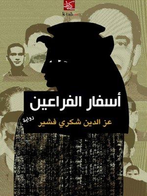 cover image of أسفار الفراعين