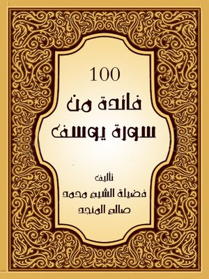 cover image of 100 فائدة من سورة يوسف