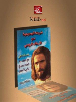 cover image of تأملات في موعظة المسيح على الجبل