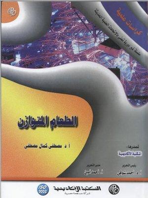 cover image of الطعام المتوازن