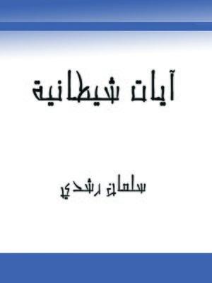 cover image of آيات شيطانية