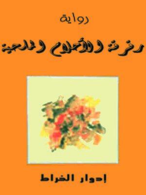 cover image of رقرقة الأحلام المحلية