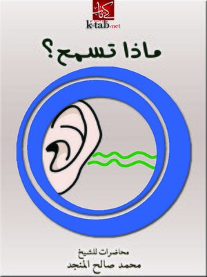 cover image of ماذا تسمع؟