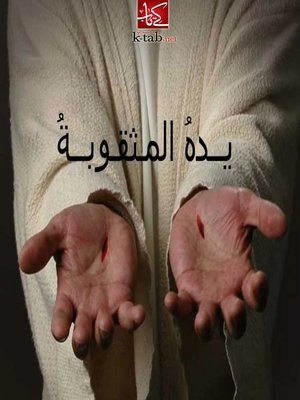 cover image of يده المثقوبة