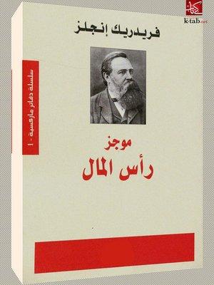 cover image of موجز رأس المال