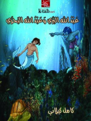 cover image of عبد الله البرى وعبد الله البحرى