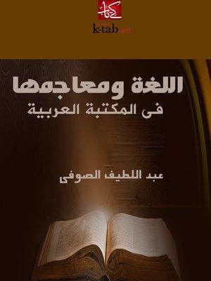 cover image of اللغة ومعاجمها فى المكتبة العربية