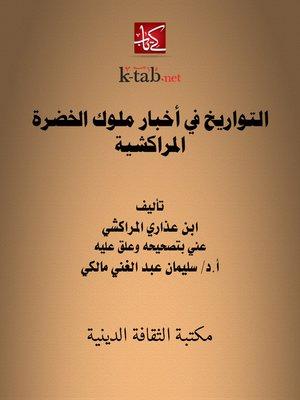 cover image of التواريخ في أخبار ملوك الخضرة المراكشية
