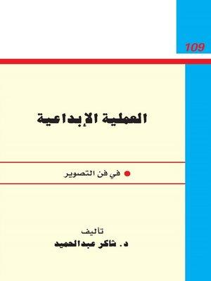 cover image of العملية الإبداعية
