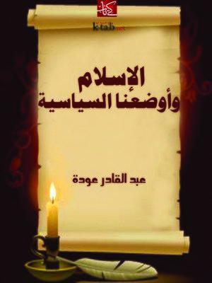 cover image of الإسلام وأوضاعنا السياسية