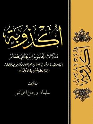 cover image of أكذوبة مذكرات الجاسوس البريطاني همفر
