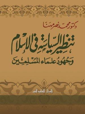 cover image of تنظير السياسة فى الإسلام و جهود علماء المسلمين