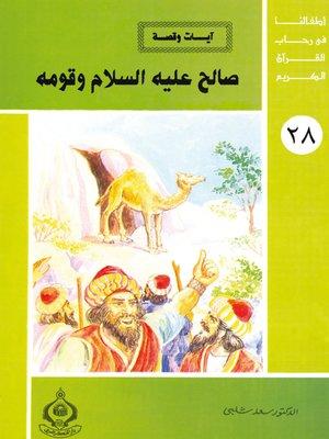 cover image of أطفالنا فى رحاب القرآن الكريم - (28) صالح عليه السلام و قومه -