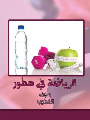 cover image of الرياضة في سطور