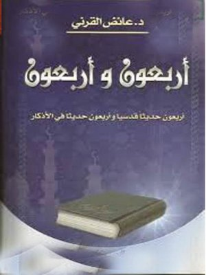 cover image of أربعون وأربعون