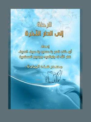 cover image of الرحلة الي الدار الاخرة