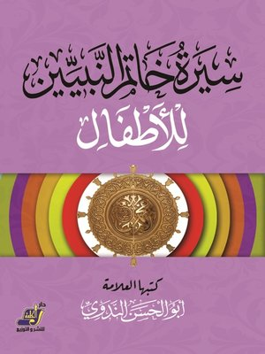 cover image of سيرة خاتم النبيين للأطفال