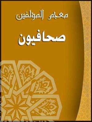 cover image of (معجم المؤلفين(صحافيون