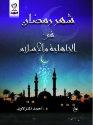cover image of شهر رمضان فى الجاهلية والاسلام