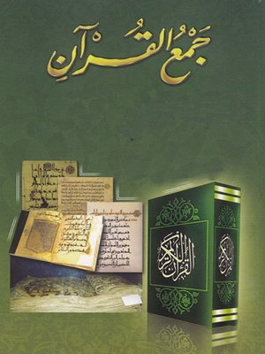 cover image of جمع القرأن