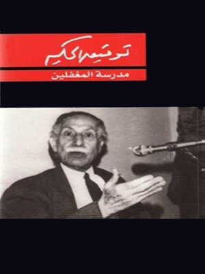 cover image of مدرسة المغفلين