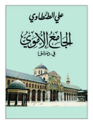 cover image of الجامع الأموي في دمشق