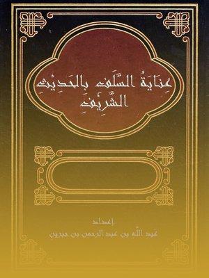 cover image of عِنَايَةُ السَّلَفِ بِالحَدِيْثِ الشَّرِيْفِ